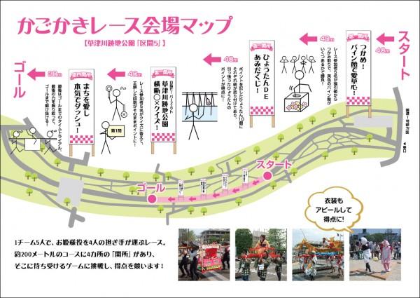 kagokaki_map2