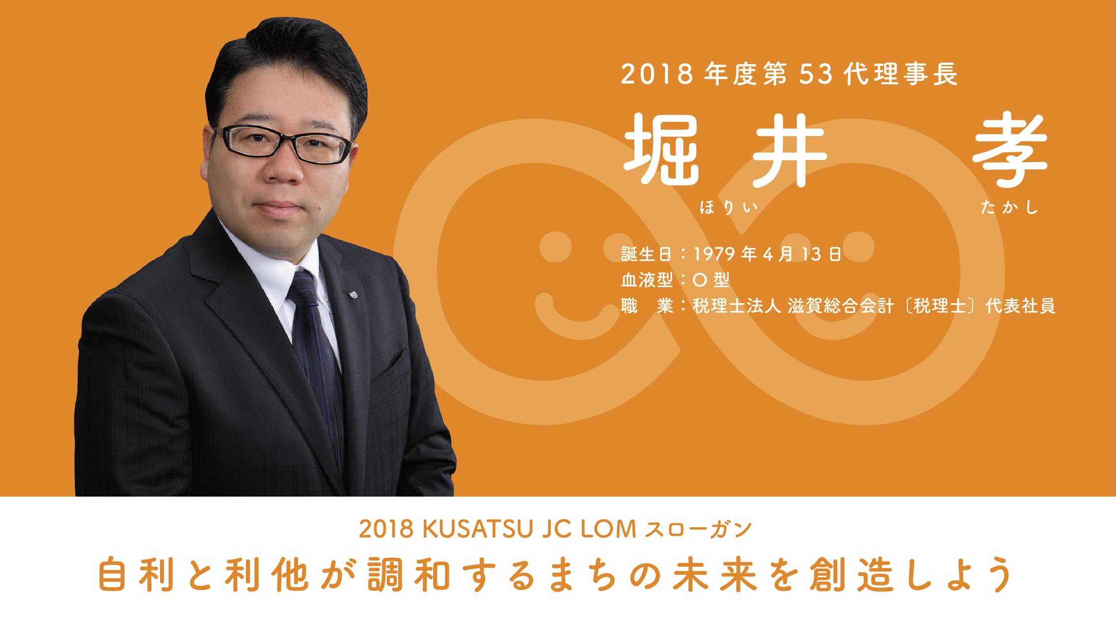2018_rijityosyoshin_2