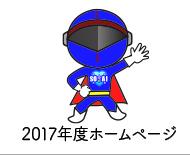 2017年度WEB