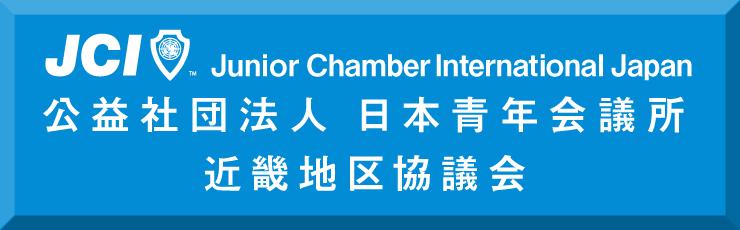 日本青年会議所 近畿地区協議会