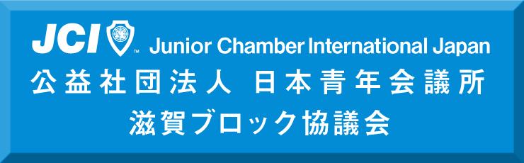公益社団法人日本青年会議所 滋賀ブロック協議会