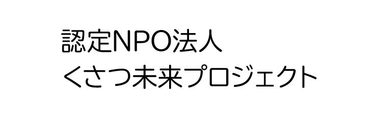 認定NPO法人 くさつ未来プロジェクト